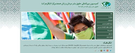 Screenshot of Iran Website